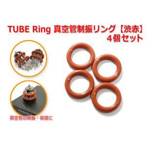 TUBE Ring 真空管制振リング 4個セット 『渋赤』|nfj