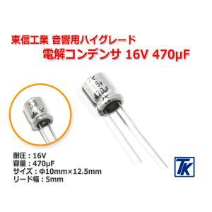 東信工業 音響用ハイグレード電解コンデンサ Jovial UTSJ 16V/470uF 1CUTSJ471|nfj