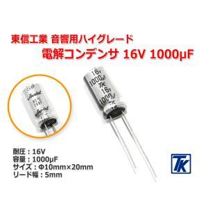 東信工業 音響用ハイグレード電解コンデンサ Jovial UTSJ 16V/1000μF 1CUTSJ102|nfj
