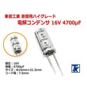 東信工業 音響用ハイグレード電解コンデンサ Jovial UTSJ 16V/4700μF 1CUTSJ472|nfj