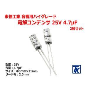 東信工業 音響用ハイグレード電解コンデンサ Jovial UTSJ 25V/4.7μF『2個セット』1EUTSJ4R7|nfj