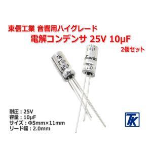 東信工業 音響用ハイグレード電解コンデンサ Jovial UTSJ 25V/10μF『2個セット』1EUTSJ100|nfj