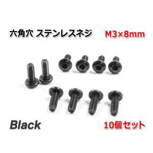 六角穴 ステンレスネジ 『M3×8mm』 ブラック 10個セット|nfj
