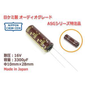 日ケミ オーディオグレードASGシリーズベース特注品 電解コンデンサ 16V/3300μF/85℃品|nfj