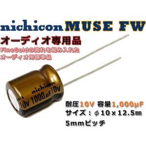 nichicon 電解コンデンサ MUSE FW 10V/1000μF/オーディオ専用品|nfj