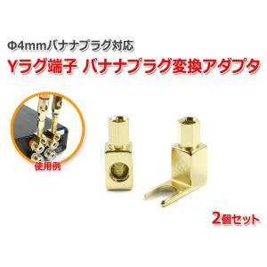 Φ4mmバナナプラグ対応 スピーカーケーブル用Yラグ端子 バナナプラグ変換コネクタ2個セット|nfj