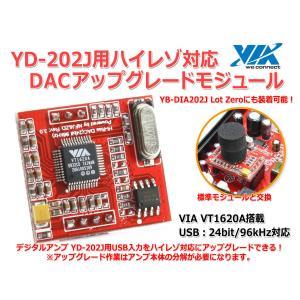 YD-202J/YB-DIA202J Lot0用 VT1620A搭載ハイレゾ対応DACアップグレードモジュール|nfj