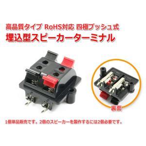 『高品質タイプ』四極プッシュ式埋込型スピーカーターミナル RoHS対応|nfj