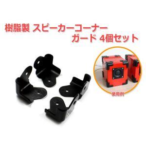 樹脂製 スピーカー コーナーガード 4個セット [ブラック] コーナープロテクター 角を保護|nfj