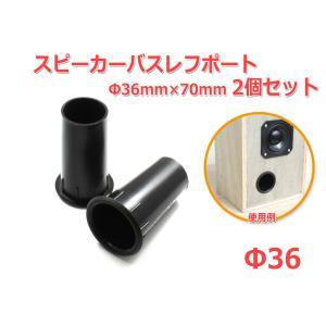 樹脂製 スピーカーバスレフポート2個セット Φ36mm×70mm [ブラック]|nfj