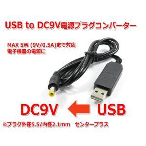 USB to DC9Vプラグ電源ケーブル 1m (プラグ外径5.5/内径2.1mm)|nfj