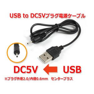 USB to DC5Vプラグ 電源供給ケーブル (プラグ外径2.0/内径0.6mm)USB電源ケーブル|nfj