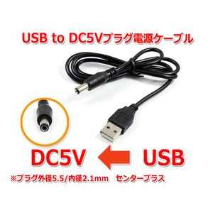 USB to DC5Vプラグ 電源供給ケーブル (プラグ外径5.5/内径2.1mm)USB電源ケーブル|nfj