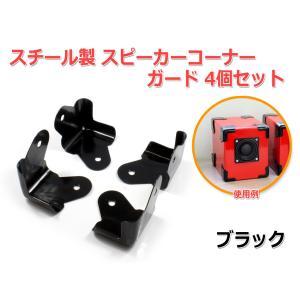 スチール製 スピーカー コーナーガード 4個セット [ブラック] コーナープロテクター 角を保護|nfj