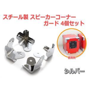 スチール製 スピーカー コーナーガード 4個セット [シルバー] コーナープロテクター 角を保護|nfj