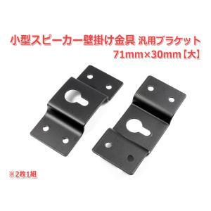 小型スピーカー壁掛け金具 汎用ブラケット 大 DIY 71mm×30mm(2枚1組)|nfj