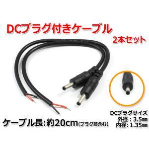 DCプラグ付きケーブル 約21cm(プラグ外径3.5mm/内径1.35mm)2本セット|nfj
