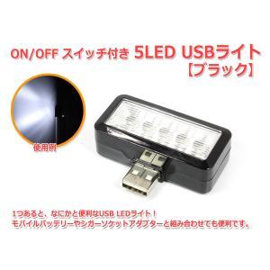 ON/OFF スイッチ付き 5LED USBライト[ブラック]|nfj