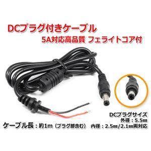 DCプラグ付きケーブル (プラグ外径5.5mm 内径2.5mm/2.1mm両対応) 5A対応高品質タイプ フェライトコア付|nfj
