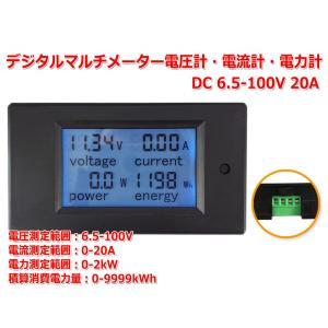 DC 6.5-100V 20A デジタルマルチメーター 電圧計・電流計・電力計|nfj