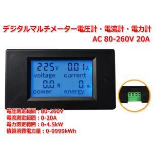 AC 80-260V 20A デジタルマルチメーター 電圧計・電流計・電力計|nfj