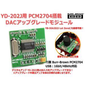 YD-202J/YB-DIA202J Lot0用 高音質PCM2704 DACアップグレードモジュール|nfj