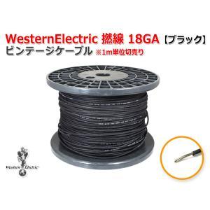 WesternElectric 撚線 18GA ブラック  ビンテージケーブル1m単位切売|nfj