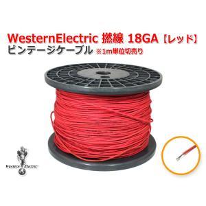 WesternElectric 撚線 18GA レッド  ビンテージケーブル1m単位切売|nfj