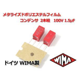 WIMA メタライズドポリエステルフィルムコンデンサ 2本組 100V 1.5μF|nfj