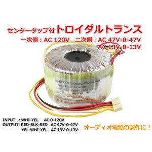 センタータップ付きトロイダル型電源トランス AC120V→AC47V+AC13V|nfj