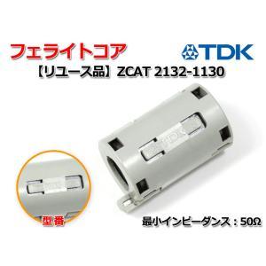フェライトコア ノイズフィルター ZCAT 2132-1130 灰 Φ11対応 [リユース品]