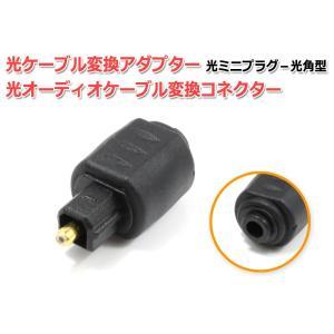 光ミニプラグ-光角型 光ケーブル変換アダプター 光オーディオケーブル変換コネクター |nfj