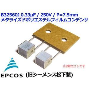 EPCOS製 メタライズドフィルムコンデンサ2個Set 250V/0.33μF|nfj