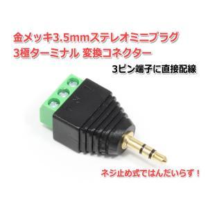 金メッキ 3.5mmステレオミニプラグ 3極ターミナル 変換コネクター 3ピン端子に直接配線|nfj