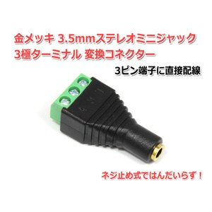 金メッキ 3.5mmステレオミニジャック 3極ターミナル 変換コネクター 3ピン端子に直接配線|nfj