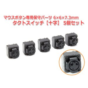 マウスボタン専用保守パーツ タクトスイッチ タクタイルスイッチ [十字] 6×6×7.3mm 5個セット|nfj
