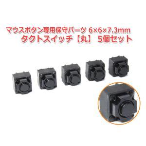 マウスボタン専用保守パーツ タクトスイッチ タクタイルスイッチ [丸] 6×6×7.3mm 5個セット|nfj