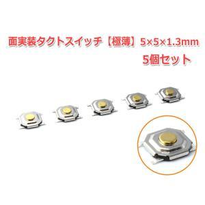 面実装タクトスイッチ 極薄 4×4×1.5mm 5個セット|nfj