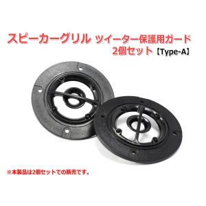 スピーカー グリル ツイーター保護用ガード2個セット [Type-A] [スピーカー自作/DIYオーディオ]|nfj