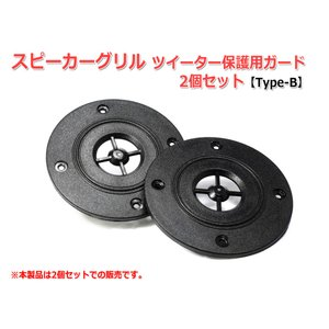 スピーカー グリル ツイーター保護用ガード2個セット [Type-B] [スピーカー自作/DIYオーディオ]|nfj