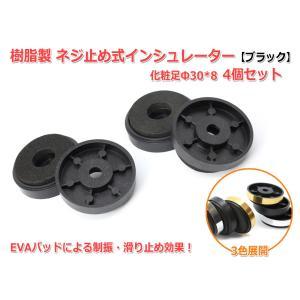 樹脂製 ネジ止め式インシュレーター 化粧足Φ30*8[ブラック] 4個セット|nfj