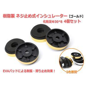 樹脂製 ネジ止め式インシュレーター 化粧足Φ30*8[ゴールド] 4個セット|nfj