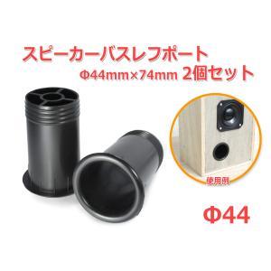 樹脂製 スピーカーバスレフポート2個セット Φ44mm×74mm [ブラック]|nfj