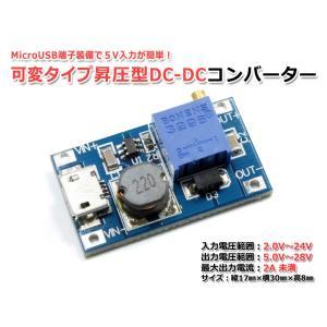 可変タイプ昇圧型DC-DCコンバーター MAX2A 入力2V〜24V 出力5V〜28V|nfj