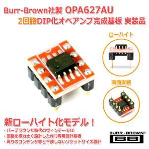 Burr-Brown社製 OPA627AU 2回路DIP化オペアンプ完成基板 実装品|nfj