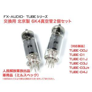 TUBEシリーズ交換用真空管 北京6K4 2個セット ミルスペック(軍用グレード)