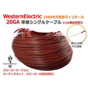 WesternElectric 20GA単線シングル 1978年製ビンテージケーブル1m単位切売り|nfj