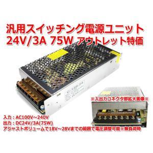 [アウトレット特価] アジャスタ付き電圧調整可能 スイッチング電源ユニット DC24V(18-28V可変)定格 3A 75W出力 AC100V対応