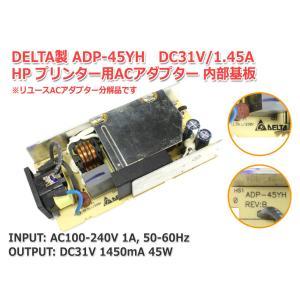 HPプリンター用 ACアダプター 内部基板 DELTA ADP-45YH DC31V/1.45A|nfj