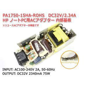 HPノートPC用 ACアダプター 内部基板 PA1750-15HA-ROHS DC32V/2.34A|nfj